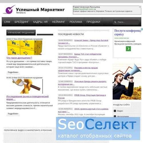 "BTL-агентство ""Феррата"" - http://www.ferrata.ru/"
