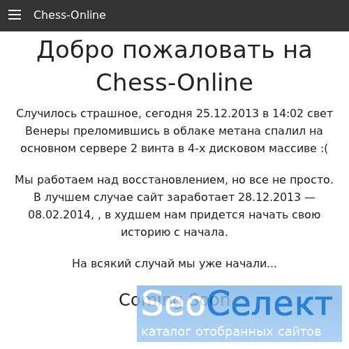 Шахматы онлайн. Шахматный портал chess-online.ru - http://www.chess-online.ru/