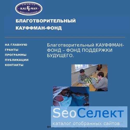 Частный благотворительный Фонд. - http://www.charity-kauffman.ru/