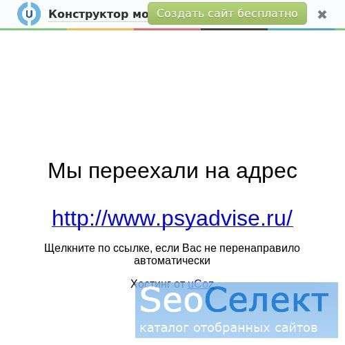 Бесплатные Психологические Консультации на PsyAdvi - http://psyadvise.narod.ru/