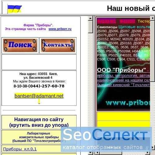 "ООО ""Приборы"" - http://www.priborr.ru/"