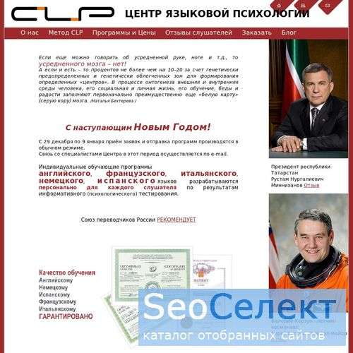 Курсы обучения иностранным языкам в Москве - http://www.clp.ru/