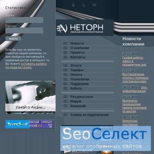(N)НЕТОРН - Интернет провайдер - http://www.netorn.ru/