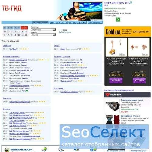 Программа телепередач - спутниковое и кабельное ТВ - http://tv.ukr.net/