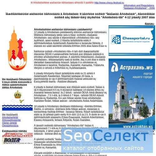Открытый детский турнир по шахматам Надежды Астрах - http://astrakhan.chessportal.ru/