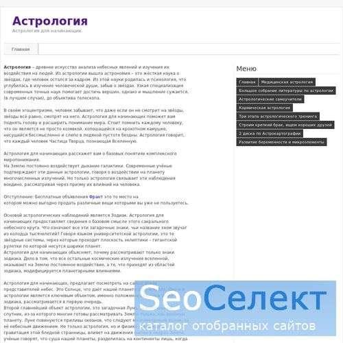 Школа-Восток - тренинги и курсы по астрологии - http://astrosolo.info/