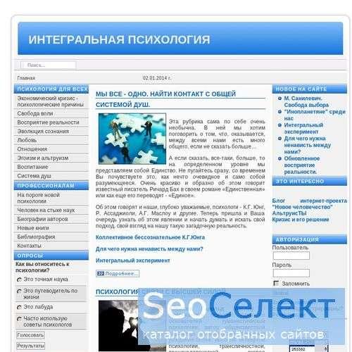 Интегральная психология - http://www.i-psy.ru/