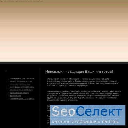 Инновации для Вас - http://www.e-innovation.ru/