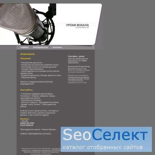 Педагог по вокалу. Вокал Москва. Курсы вокала. - http://vocal.akterov.net/