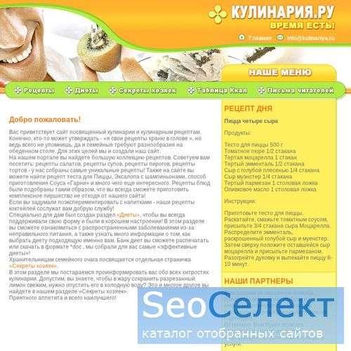 Рецепты кулинарии - http://www.kulinariya.ru/