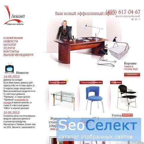 Мебель для офиса Леконт - офисные стулья, кресла. - http://www.lecont.ru/