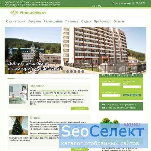 Санаторий в Белокурихе, курорт Белокуриха, Алтай - http://www.altai-west.ru/