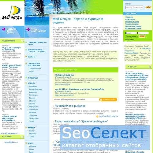 Мой отпуск - туристические сайты Рунета - http://www.myotpusk.ru/