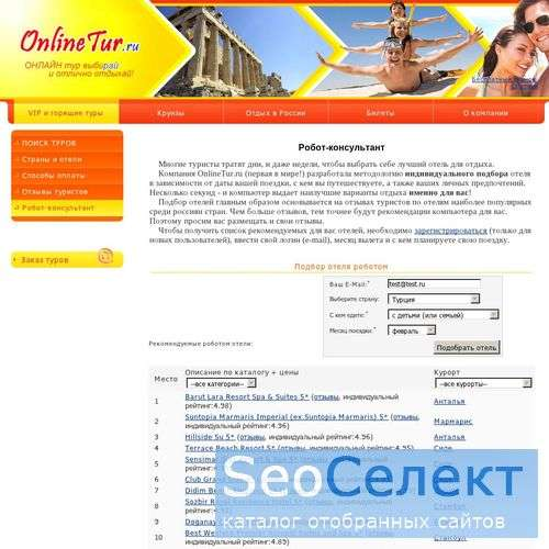 Доступные туры  лучший сервис и цены на туры вылет из Москвы