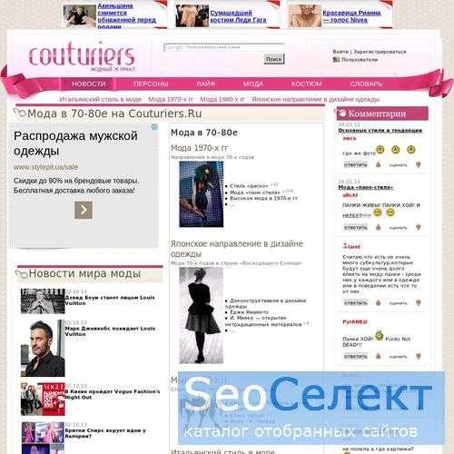 История моды 70-х на Couturiers.ru - http://fashion-70-80.couturiers.ru/