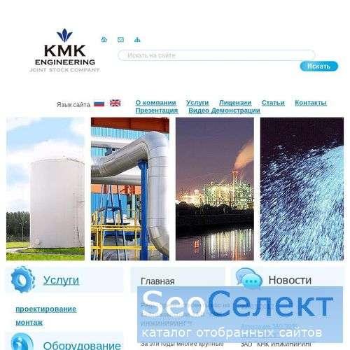 КМК «Инжиниринг» - http://www.kmkeng.ru/