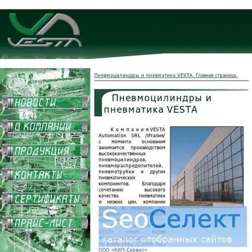 Пневматическое оборудование VESTA Automation - http://www.pnevmotrubka.ru/