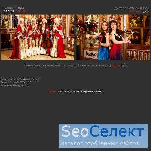 Струнный квартет Элеганс - http://www.elegance-kvartet.ru/