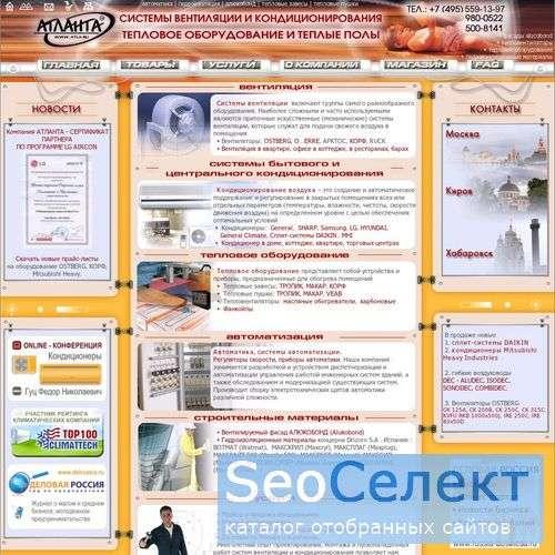 Продажа теплового оборудования, теплые полы. - http://www.atla.ru/