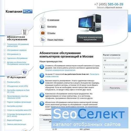 Абонентское обслуживание компьютеров - http://www.ksit.ru/