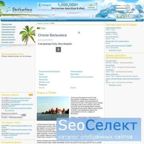 Где отдохнуть молодежи в Литве - http://lithuania.destinations.ru/
