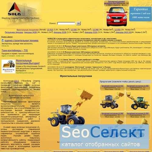 Фронтальные погрузчики - http://wheelloader.sitebase.ru/