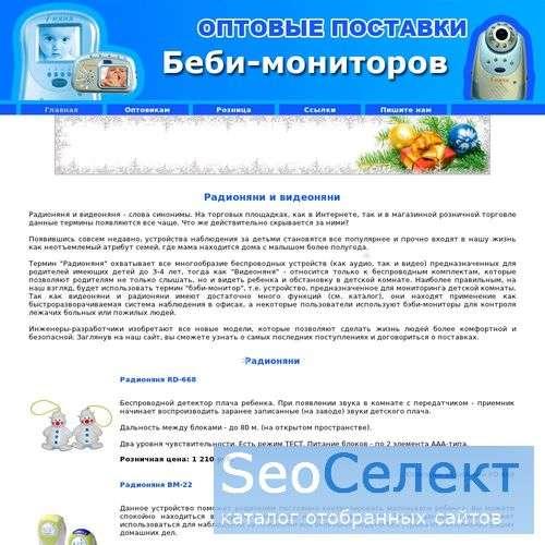 Радионяня / Видеоняня - http://www.baby-opt.ru/