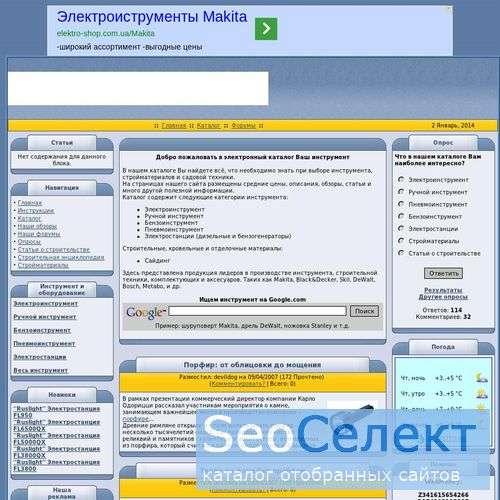 """Ваш инструмент"" – электронный каталог - http://vash-instrument.ru/"