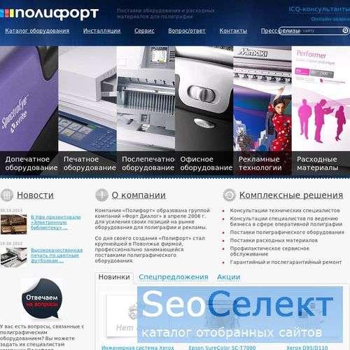 Полифорт -  оборудование для рекламы и полиграфии - http://www.polifort.ru/
