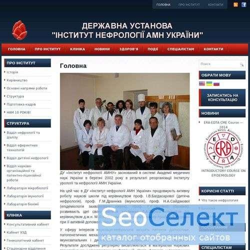 Нефрология - диагностика и лечение болезней почек - http://inephrology.kiev.ua/