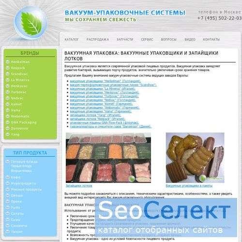 Вакуумные упаковщики - http://www.vacuum.msk.ru/