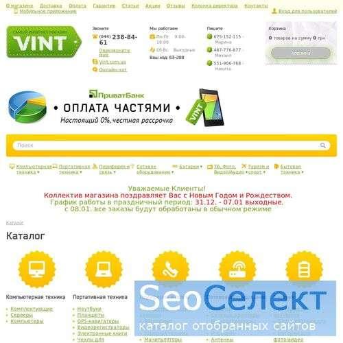 Компьютеры, ноутбуки, компьютерные комплектующие. - http://www.vint.com.ua/