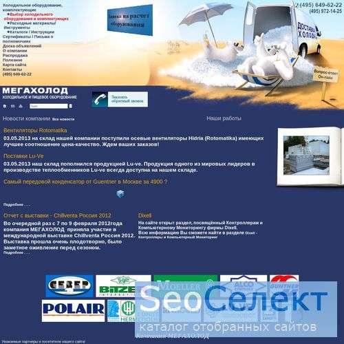 Холодильное оборудование - http://www.megaholod.ru/
