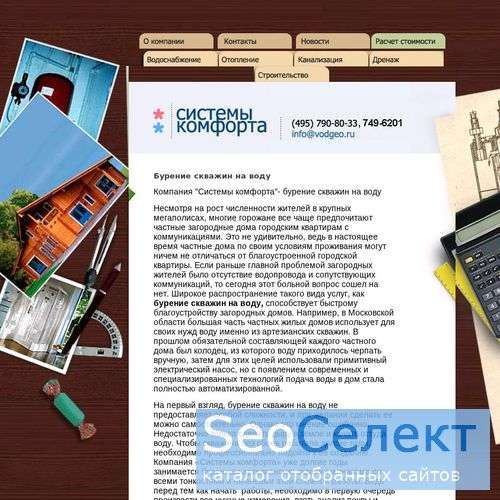 Ремонт кровли, водоснабжение вашего дома, работы - http://www.vodgeo.ru/