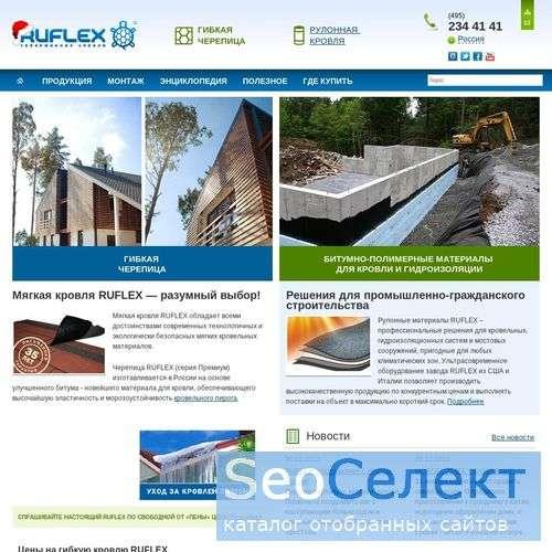 Кровельные материалы - черепица и водосливы - http://www.ruflex.ru/