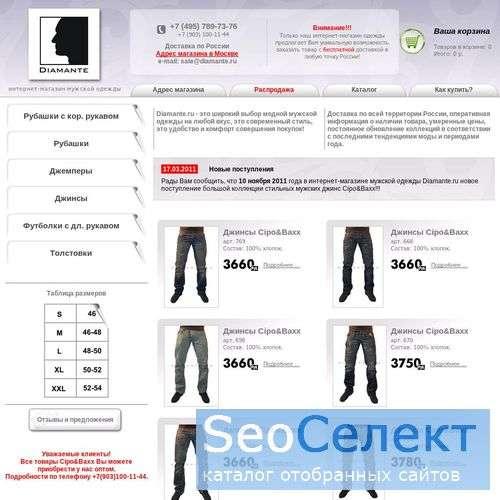 Мужская одежда в интернет-магазине Diamante.ru - http://www.diamante.ru/