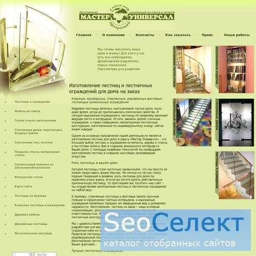 Лучшие ограждения - http://www.master-universal.ru/