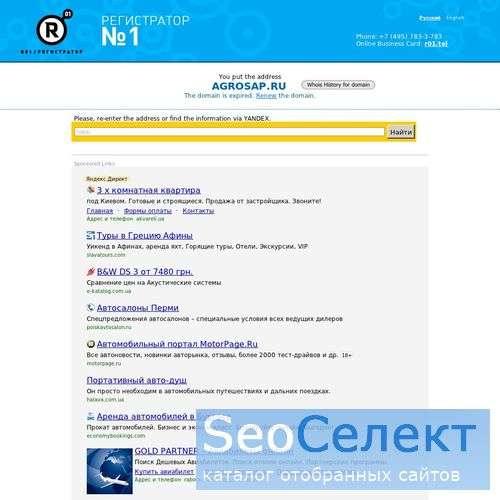Спецагропром - http://agrosap.ru/