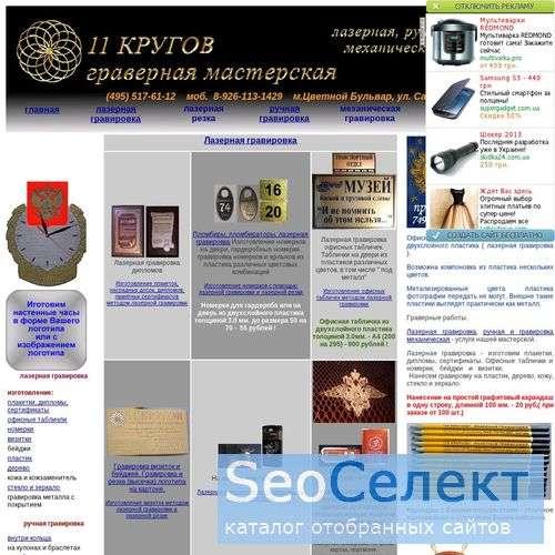 гравировка, граверные работы - http://www.mosgraver.narod.ru/