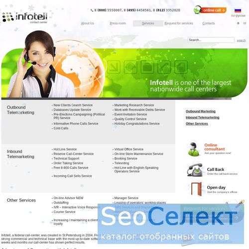 проведение маркетинговых исследований, телемаркети - http://www.infotell.ru/