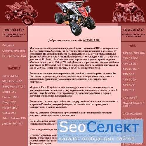 ATV-USA - http://www.atv-usa.ru/