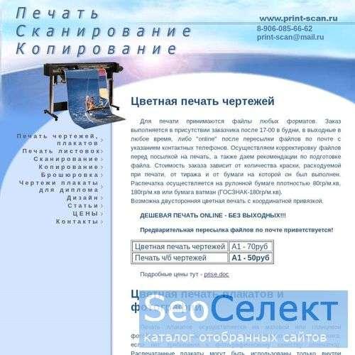 Печать,сканирование,копирование - http://www.print-scan.ru/