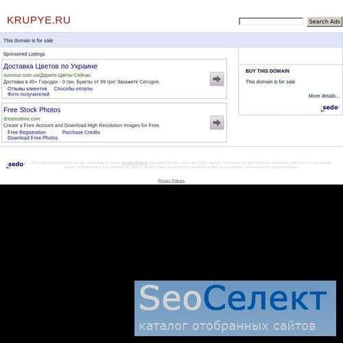 Сайт об азартных играх - http://www.krupye.ru/