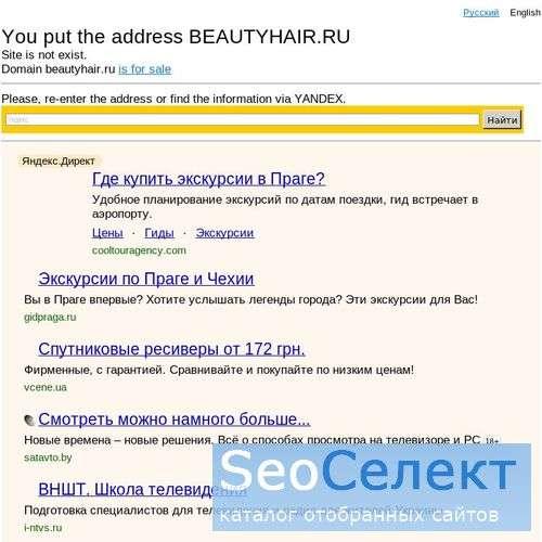 Салон наращивания волос - http://www.beautyhair.ru/