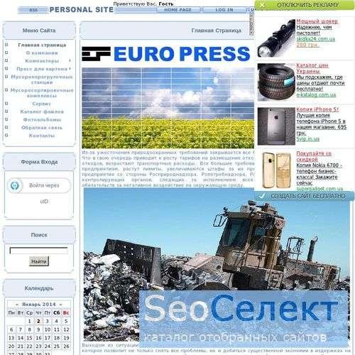 Europress - утилизация отходов - http://www.europress.com.ru/