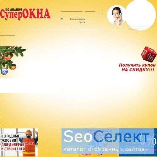 Компания Супер-окна - http://www.super-okna.ru/