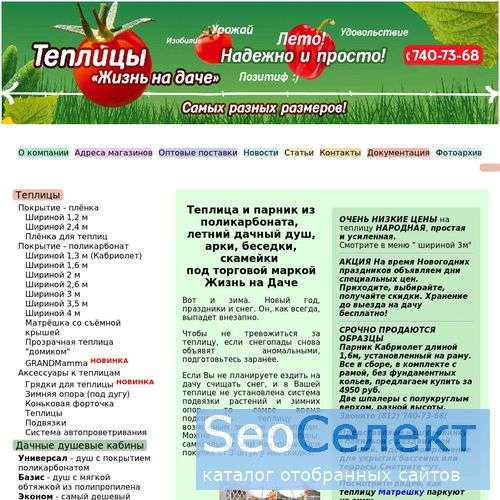 """Жизнь на Даче"" - http://www.nadache.spb.ru/"