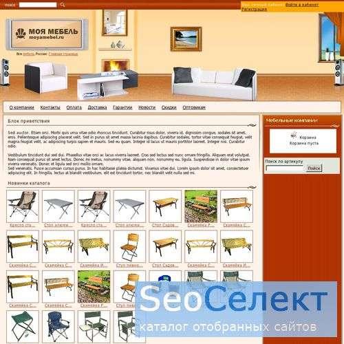 Моя мебель - http://www.moyamebel.ru/