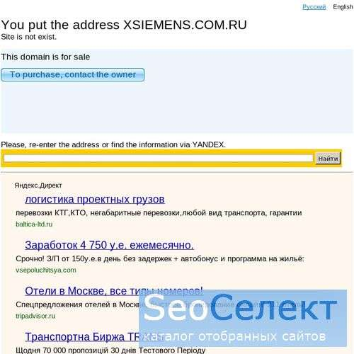 ...:::Все для телефонов Siemens:::... - http://xsiemens.com.ru/