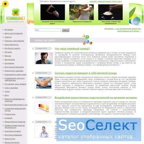 Все о витаминах - http://www.vitaminov.net/